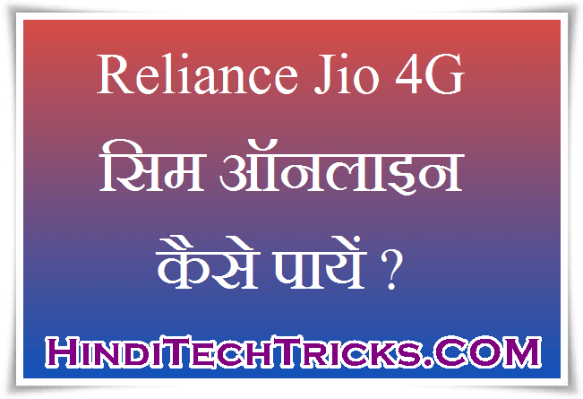 get-reliance-jio-sim-online-hindi