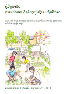 Lao book cover of Teacher's Manual Primary School Garden