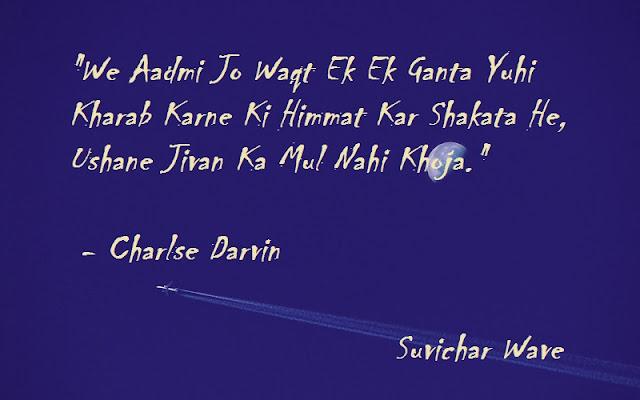 We Aadmi Jo Waqt Ek Ek Ganta