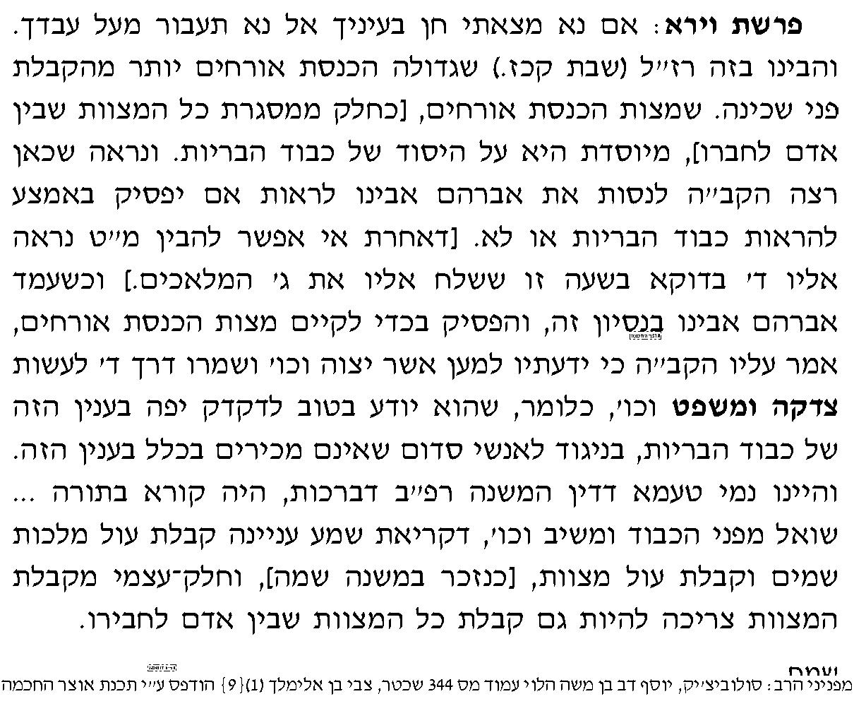Mevakesh Lev: Kavod Habriyos Is Part Of Kabbolas Hamitzvos