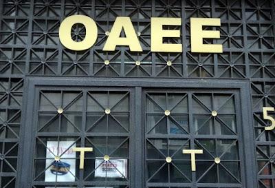 Γενική Συνέλευση του Σωματείου Συνταξιούχων ΟΑΕΕ Θεσπρωτίας