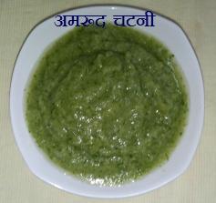 अमरूद की खट्टी-मीठी चटनी (Guava chutney recipe in Hindi)