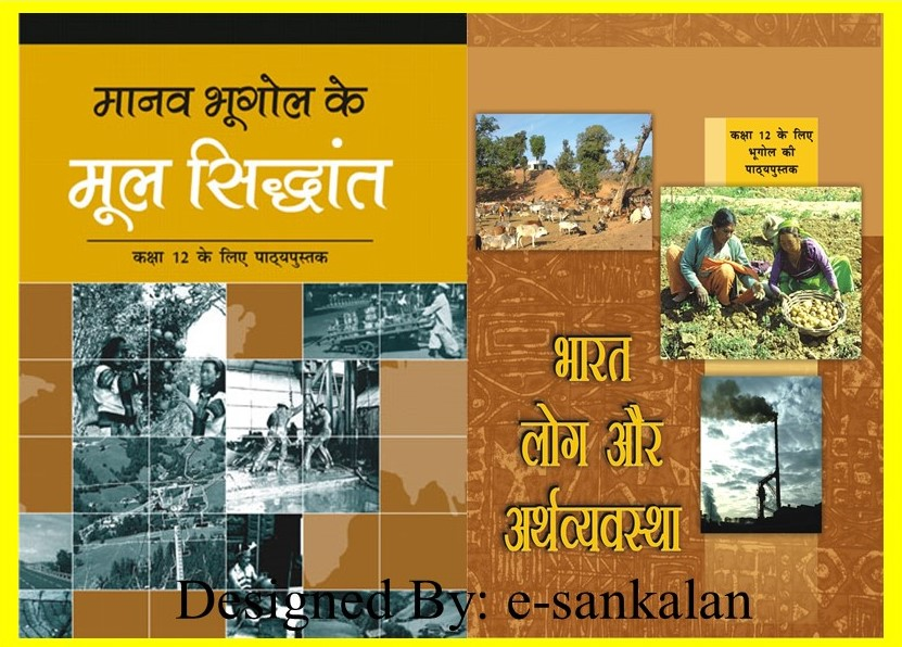 Ncert 12th Class Geography Book