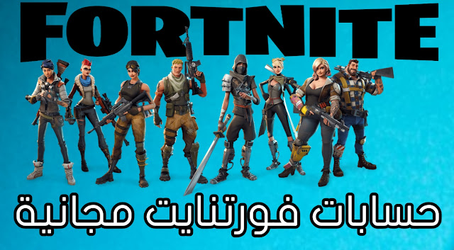 500 حساب فورت نايت مجاني - Fortnite Accounts free