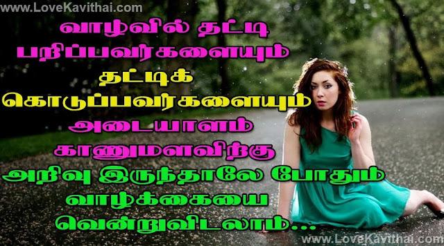 Success life quotes in Tamil - Lovekavithai.com