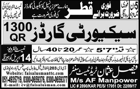 Qatar, Overseas, express Newspaper, nawaiwaqt, The News, NewsPaper Jobs, Security Guard,