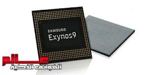 مواصفات و مميزات معالج ﺇﻛﺴﻴﻨﻮﺱ Exynos 8895