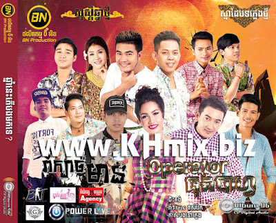 [Album] BN Production CD Vol 06 | Khmer New Year 2017