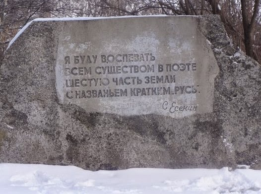слова С.Есенина про Русь