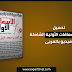 تحميل كورس الاسعافات الاولية كامل وباللغة العربية