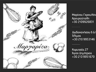 ΦΟΥΡΝΟΣ > ΜΑΡΓΑΡΙΤΑ: «33 ΧΡΟΝΙΑ ΠΑΡΑΔΟΣΗ»  Αρτοποιείο > Φούρνος > catering >  Μαρ. Γερουλάνου 103, Αργυρούπολη, Αττικής  > 2109926831> Δωδεκανήσου 6 & Ρόδου 2  Άλιμος > Καλαμάκι > Αττική > 2109953146 > Κορυτσάς 27>  Αγ. Δημήτριος > Αττικής 2109951670.