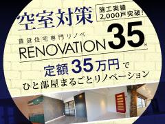 空室対策リノベーション
