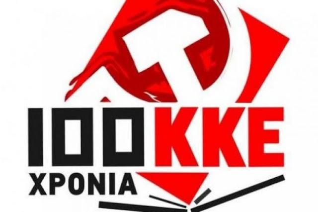 Αντιιμπεριαλιστική - αντιΝΑΤΟική συγκέντρωση του ΚΚΕ στην Καλαμάτα