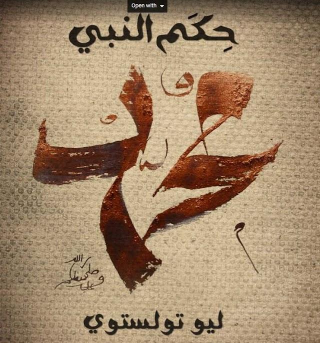كتاب حكم النبي محمد ليو تولستوي