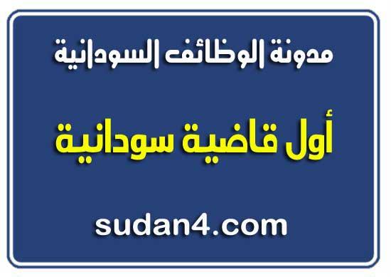 تعرف علي اول قاضية سودانية