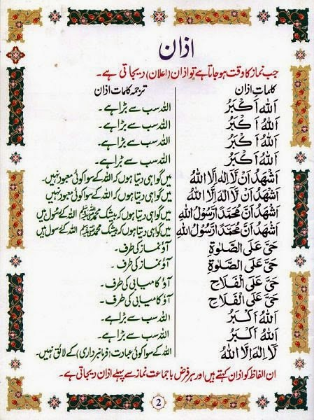 Quranic Duas With Urdu Translation