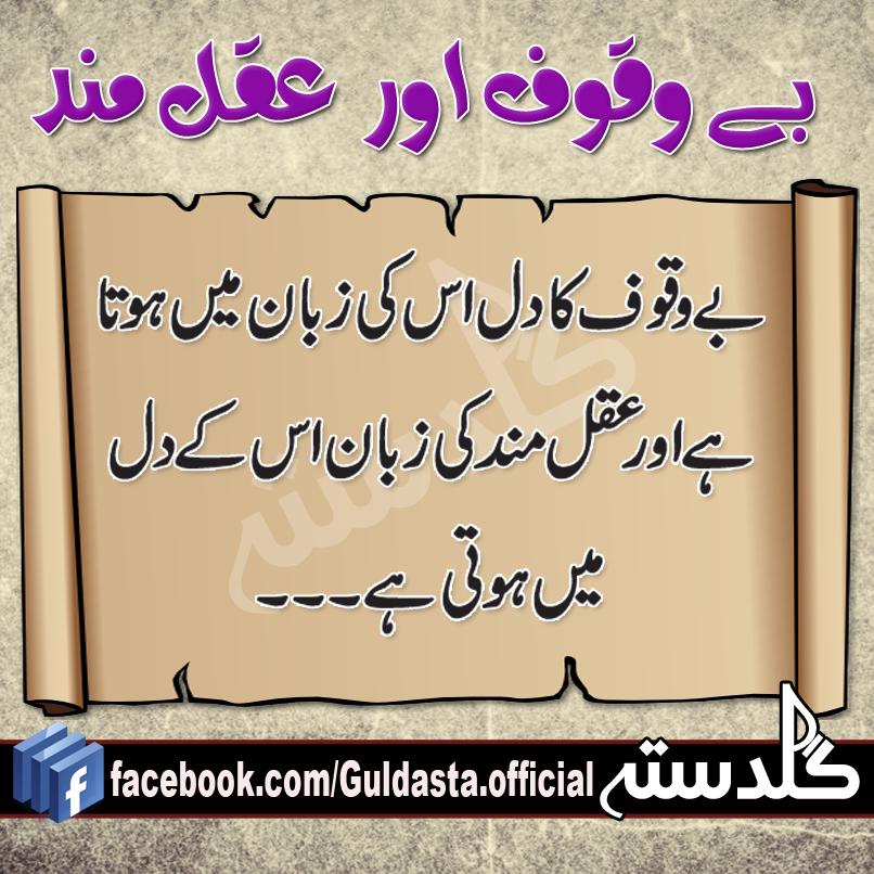 Main Wo Dunya Hn Mp3 Song Free Download: Famous Urdu Sunehray Alfaz Wallpapers (Part-17)