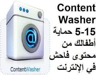 ContentWasher 5-15 حماية أطفالك من محتوى فاحش في الإنترنت