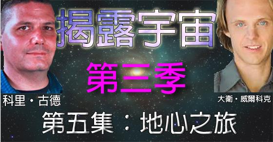 揭露宇宙 (Discover Cosmic Disclosure):第三季第五集:地心之旅