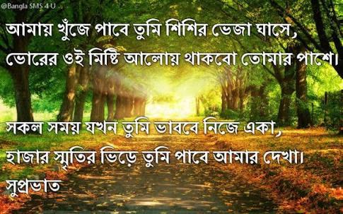 valobashar good morning sms bangla good morning picture in