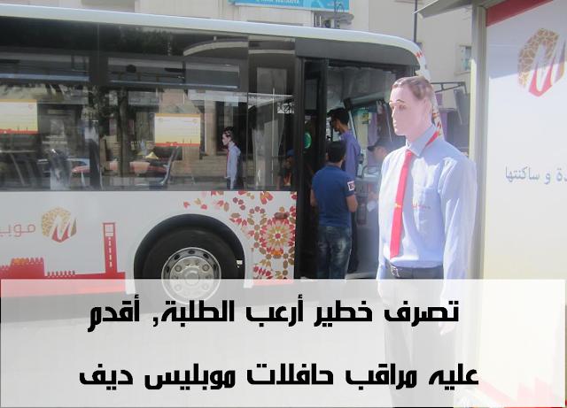 نصرف خطير أرعب الطلبة, أقدم عليه مراقب حافلات موبليس ديف