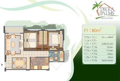 نموذج الشقة بدجلة بالمز