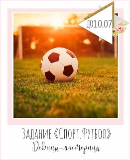 """Задание № 12 """"Спорт. Футбол"""""""