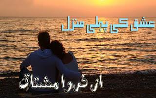 Ishq Ki Pehli Manzil Novel Episode 24 By Farwa Mushtaq