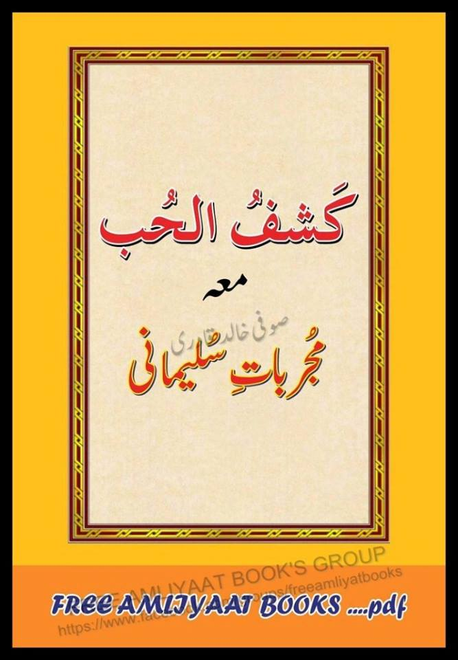 KASHAF UL HUB BOOK FREE DOWNLOAD - KHANBOOKS