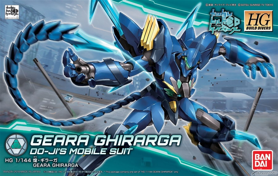 HGBD 1/144 Geara Ghirarga box art