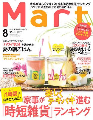 Mart(マート) 2017年08月号 raw zip dl