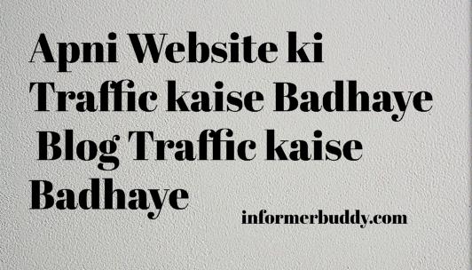 Apni Website ki Traffic kaise Badhaye - Blog Traffic kaise Badhaye