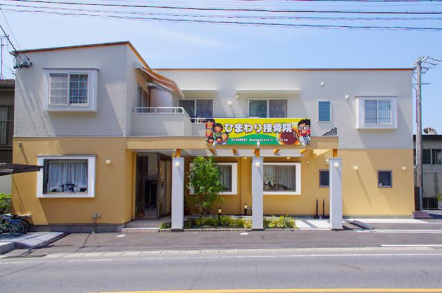 店舗(機能訓練特化型デイサービス併用接骨院)付き住宅の外観正面写真