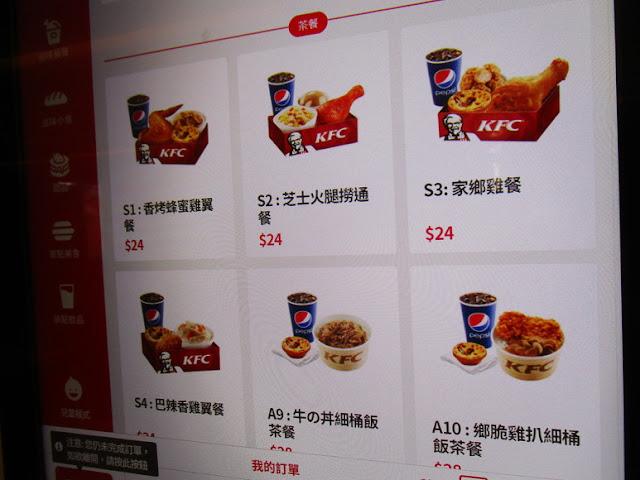 KFC メニュー