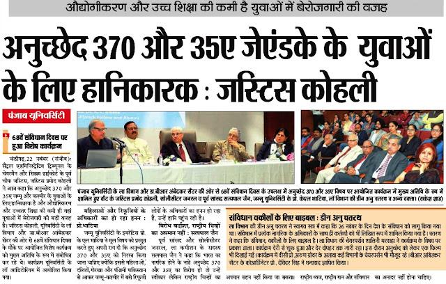 पंजाब यूनिवर्सिटी के लॉ विभाग और डॉ बी आर अंबेडकर सेंटर की और से 68 वें सविंधान दिवस के उपलक्ष्य में अनुच्छेद 370 और 35ए विषय पर आयोजित कार्यक्रम में मुख्य अतिथि के रूप में शामिल हुए जस्टिस प्रमोद कोहली, एडिशनल सॉलिसिटर जनरल सत्य पाल जैन व अन्य