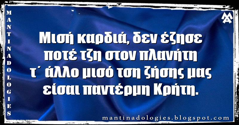 Μαντινάδα - Μισή καρδιά, δεν έζησε, ποτέ τζη στον πλανήτη τ΄ άλλο μισό τση ζήσης μας, είσαι παντέρμη Κρήτη.