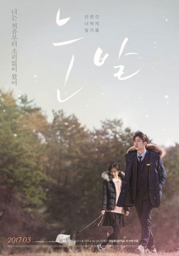 Sinopsis A Stray Goat / Nunbal / 눈발 (2017) - Film Korea
