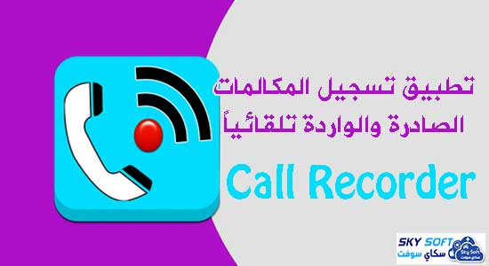 تحميل Call Recorder 2018