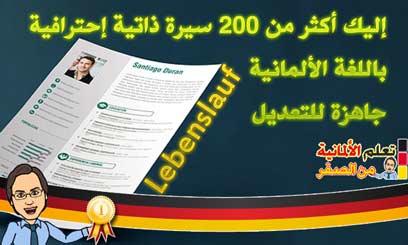 أكثر من 200 سيرة ذاتية في اللغة الألمانية يمكنك التعديل عليها Lebenslauf