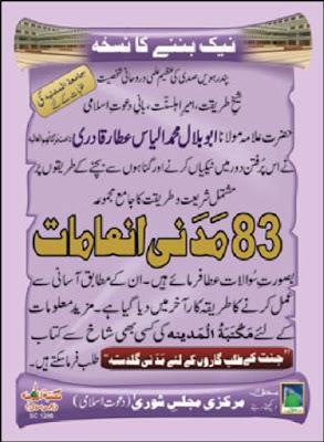 Download: 83 Madani Inamat pdf in Urdu by Maulana Ilayas Attar Qadri