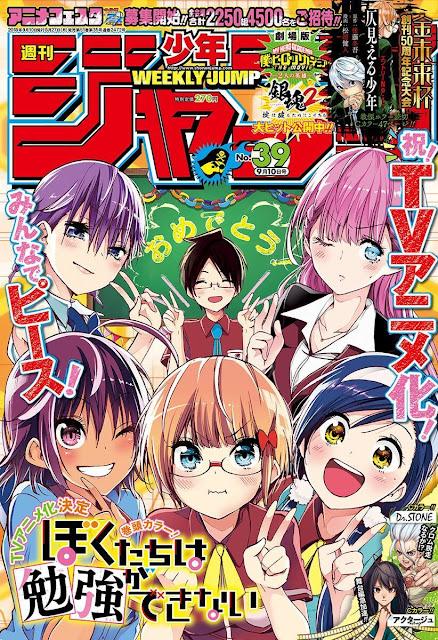 """Anunciada adaptación anime para """"Boku-tachi wa Benkyo ga Dekinai"""""""