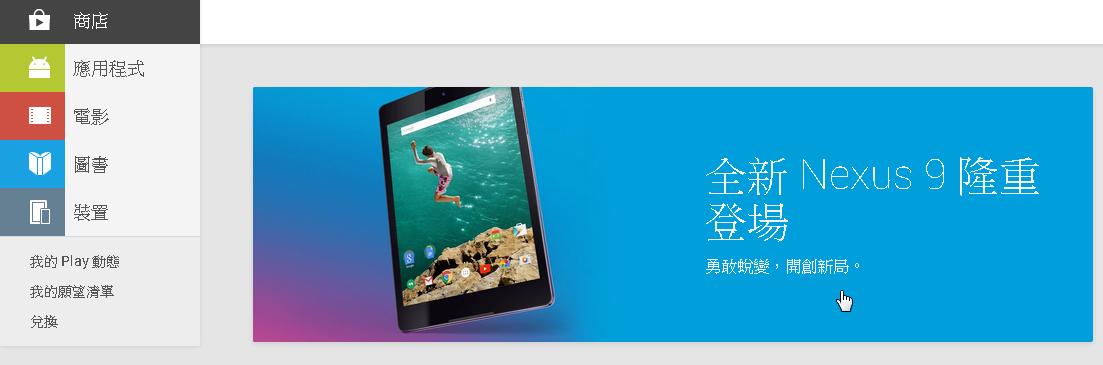 臺灣 Google Play 線上商店開放購買 Google 3C 裝置