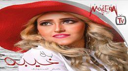 """بالفيديو.. """"سمر الحسيني"""" تطرح «بلا خيبة» عبر اليوتيوب"""