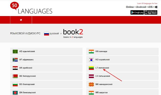 50 языков учим бесплатно! Book2