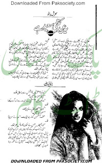 Yeh eid kitni saeed hai by Sehrish Bano Online Reading