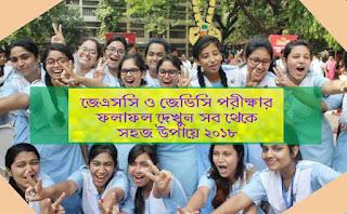 jsc result 2018 education board bd