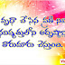 Best Telugu inspirational Quotes About Impatience of Life,Telugu motivational Quotes Images