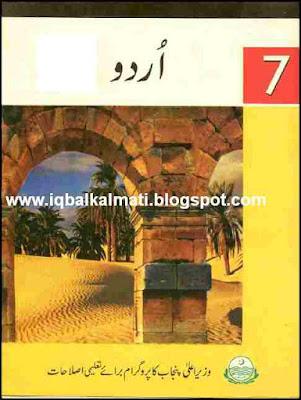 Urdu Book 7th Class Punjab Text Book Board Free Download