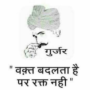 gujjar status shayari in hindi