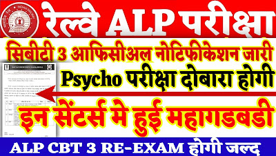 Alp CBT 3 RE-EXAM 2019 Shall Be Conducted Again